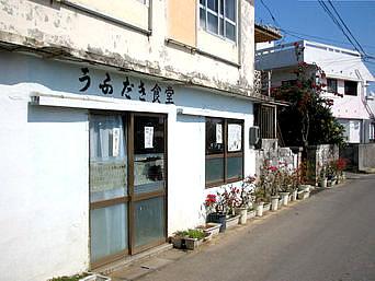 小浜島のうふだき食堂(閉店/撤去)「昔はこんな感じでした」