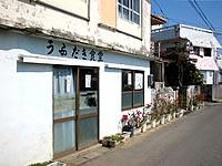 小浜島のうふだき食堂(閉店/撤去)
