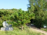 小浜島のちゅらさん広場/小浜節の碑 - 大岳入口脇に小浜節石碑の巨大版あり