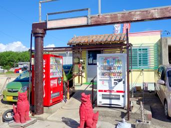 小浜島の島のしんすけ真心料理 島夢人「小浜港のお店並びの一番左端」