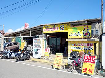 島のレンタル屋さん 結/レンタカー結