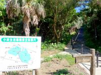 小浜島の西大岳展望台/ちゅらさんの碑 - 大岳も含めた周辺マップ有り
