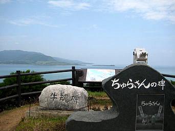 小浜島のちゅらさん展望台(閉鎖/立入禁止・ちゅらさんの碑は移設)「西表島まで一望できる展望台」
