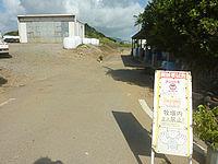 小浜島のちゅらさん展望台 - もともと私有地を通っていたので現在は通行止め