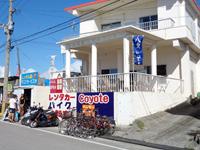 小浜島観光案内センター(要営業確認)(八重山列島/小浜島のレンタカー/バイク/サイクル)