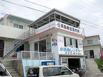 小浜島の小浜島総合案内所・小浜島レンタカー