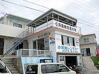 小浜島総合案内所/小浜島レンタカー の口コミ