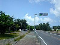 屋我地島のロードパークの写真