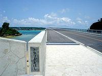 古宇利大橋入口