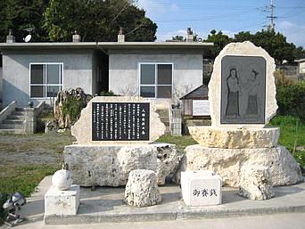 ウンナーヤー/人類発祥の島の碑
