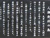 古宇利島のウンナーヤー/人類発祥の島の碑の写真