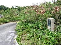 古宇利島の龍之宮 スルル洞 - 外周道路の入口には案内の石碑が!?