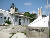 古宇利島の沖縄県立古宇利診療所
