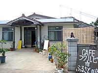 古宇利島の旧Cafeフクルビ(島の別の場所で宿として営業)