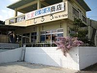 沖縄本島離島 古宇利島のしらさ食堂の写真