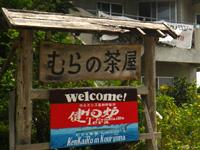 古宇利島の軽食&喫茶 むらの茶屋/健回炉Tera - 最近は岩盤浴も併設?