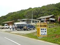古宇利島の島の駅
