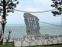 屋我地島の済井出の石碑 - 石碑が傾いているのが気にかかる