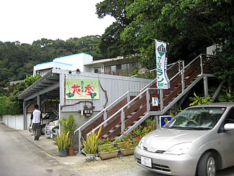 屋我地島の森の茶屋 花季(はなごよみ)
