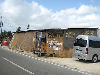 カフェ&レストラン YOSHIKA