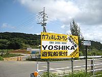 古宇利島のカフェ&レストラン YOSHIKA - 古宇利大橋近くに看板有り
