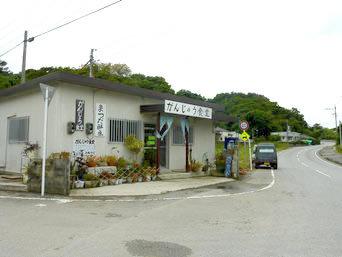 屋我地島のがんじゅう食堂/まつだ鮮魚(閉店)