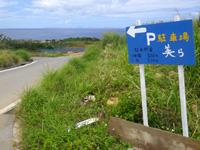 古宇利島のハートロック/テーヌ浜/駐車場ちゅら - この青看板に要注意!