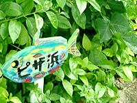 久高島のピザ浜 - 入口には久高島定番の手作り看板