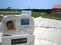 久高島のうっちぐゎー広場
