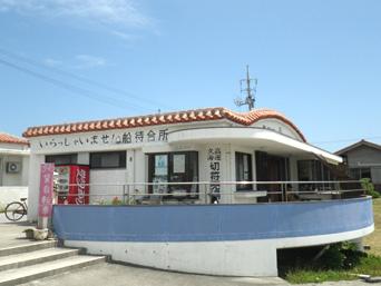 久高島の徳仁港待合所/カフェ/レンタサイクル