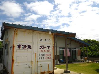 久高島のすみれストア「島で数少ない商店です」