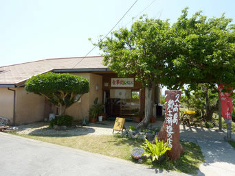 久高島のお食事処とくじん「港の待合所の裏にあります」