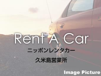 久米島のニッポンレンタカー 久米島営業所「信頼のニッポンレンタカー」