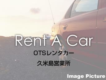 久米島のOTSレンタカー 久米島営業所(2012年3月末で閉鎖)「沖縄ツーリスト系レンタカー」