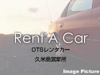OTSレンタカー 久米島営業所(2012年3月末で閉鎖)