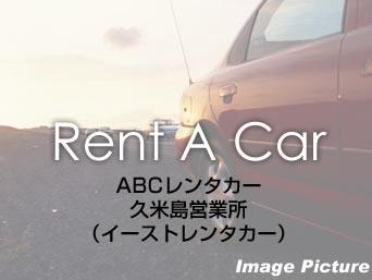 久米島のABCレンタカー久米島営業所(イーストレンタカー)「沖縄本島でもお馴染みのレンタカー」