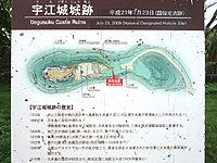久米島の宇江城城跡 - 城跡の中は緑で覆われています