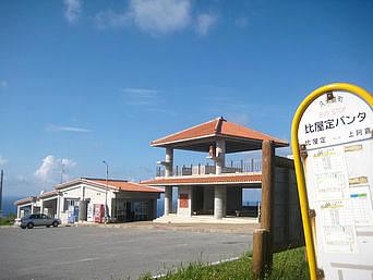 久米島の比屋定バンタの展望台「手前が展望台で置くが売店です」