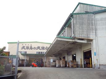 久米島の久米島の久米仙工場「あの久米仙の工場がここです!」