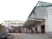久米島の久米仙工場
