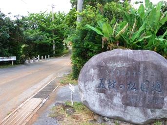 久米島の五枝の松園地/久米島県立自然公園「高台側の入口です」