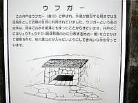 久米島のウフガー/産川 - きちんと説明も書いてあります
