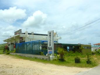 久米島の民謡ライブの店 島風「お店はパーラーの奥です」
