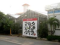 久米島「南島焼肉園(食楽園と合併し閉店)」