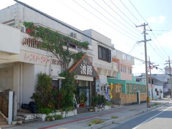 久米島の海産物レストラン波路