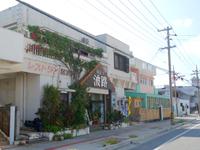 久米島「海産物レストラン波路」