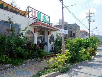 久米島の海鮮味処 亀吉