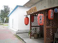 久米島「山羊料理ぬちぐすい」
