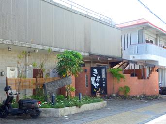 久米島のグリル居酒屋きよせ(旧古酒DinigBar105)