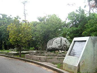 久米島のウティダ石/太陽石